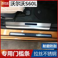 专用于沃尔沃S60L门槛条不锈钢迎宾踏板 汽车用品装饰 加装 改装