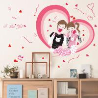 爱心情侣墙贴客厅卧室温馨浪漫床头墙壁装饰墙上贴纸墙纸贴画自粘 爱心情侣 大