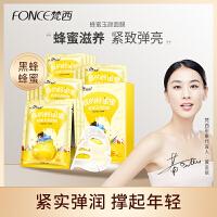 梵西蜂蜜面膜玻尿酸补水保湿控油提亮肤色收缩毛孔