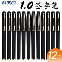 12支宝克0.7mm中性笔硬笔书法专用练字笔1.0mm签字笔粗碳素笔黑色0.5笔芯大容量水笔商务高档加粗笔画签名笔