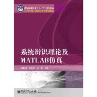 系统辨识理论及Matlab仿真刘金琨沈晓蓉赵龙电子工业出版社9787121194733