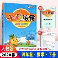 2020春新版 七彩练霸数学 四年级人教版下册 内含答案与解析试卷