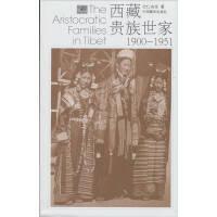 西藏贵族世家 1900-1951次仁央宗中国藏学出版社9787802534520
