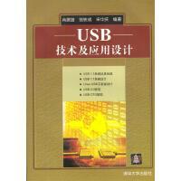 USB技�g及��用�O�【正版�D�� �M�~�p】