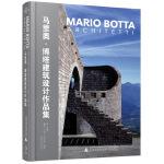 马里奥.博塔建筑设计作品集