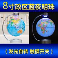 发光自转磁悬浮地球仪办公室桌摆件创意礼品生日礼物 父亲节礼物 8寸单管蓝色发光自转