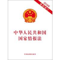 中华人民共和国国家情报法(2018年*修订)