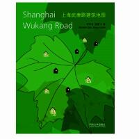 义博!上海武康路建筑地图 乔争月 9787560879727 同济大学出版社