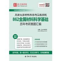 天津大学材料科学与工程学院862金属材料科学基础历年考研真题汇编-手机版_送网页版(ID:140418).