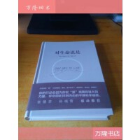 【二手旧书85 成新】对生命说是 /[澳]奥南朵 著,翠思 译 北京联合出版公司