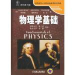 物理学基础