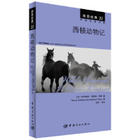 西顿动物记 中英双语对照版 亲亲经典22 (加) 欧内斯特・汤普森・西顿著 中国宇航出版社 9787515907581
