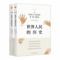 世界人民的历史:从石器时代到新千年