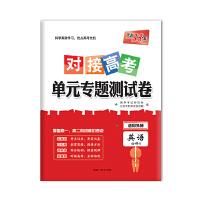 2017天利38套对接高考单元专题测试卷 高中英语必修4 英语必修四 外研版 外语教学与研究出版社 高一高二上下册同步