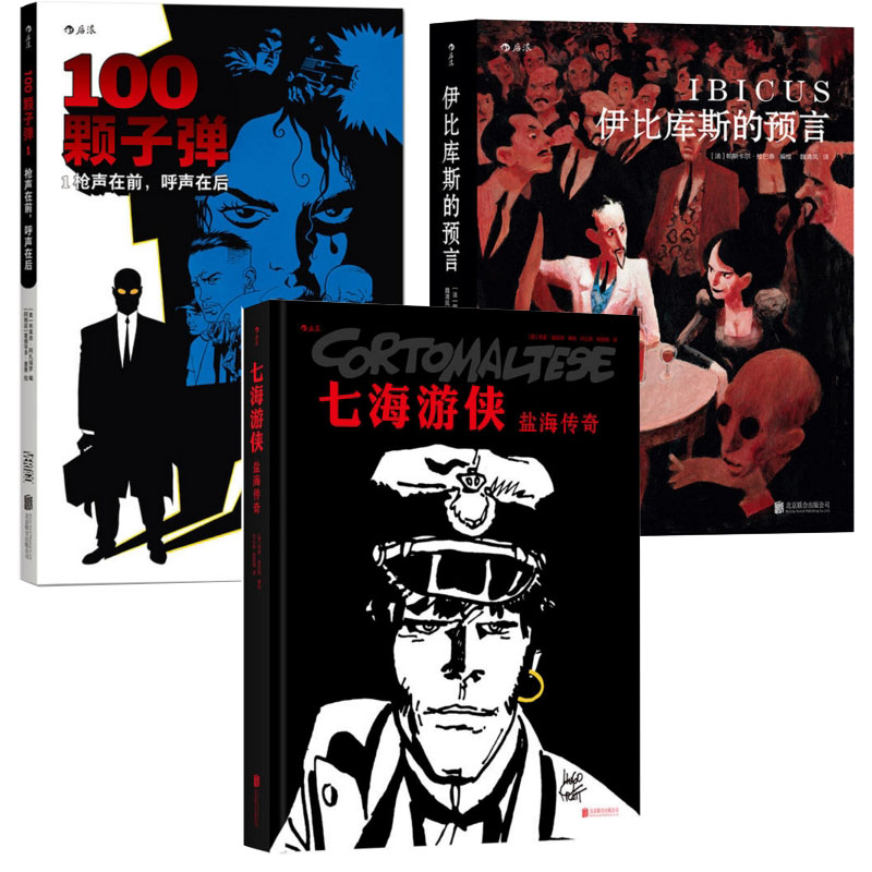 【正版现货】七海游侠:盐海传奇+100颗子弹+伊比库斯的预言(全3册) 小人物如何在大时代的夹缝