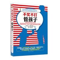 【RT1】《不奖不打管孩子》 (美)马文?马歇尔,王羽 地震出版社 9787502840419