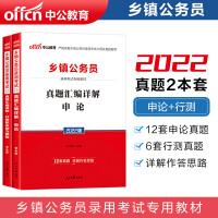 中公教育2020乡镇公务员录用考试:申论+行测(真题汇编)2本套