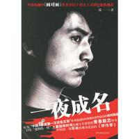 【二手旧书9成新】 一夜成名张一一中国戏剧出版社