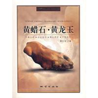 【二手书旧书9成新】黄蜡石黄龙玉 葛宝荣 地质出版社