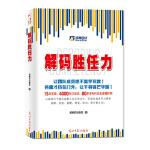 【新书店正版】解码胜任力诺姆四达集团光明日报出版社9787511267399