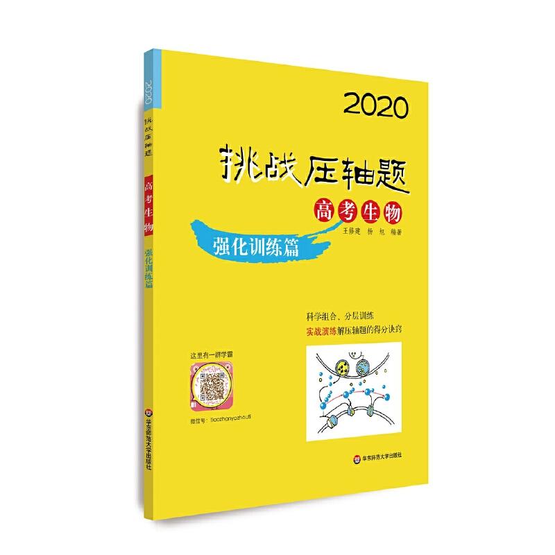 2020挑战压轴题·高考生物—强化训练篇 挑战压轴题,名校零距离;实战演练解压轴题的答分诀窍