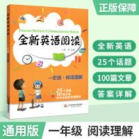 全新英语阅读一年级阅读理解 小学1年级英语练习册工具书教辅书25个话题100篇文章 阅读+练习内含答案解析 华东师范大