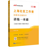 中公教育2019上海社区工作者招聘考试辅导书讲练一本通