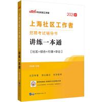 2021上海社区工作者招聘考试书:讲练一本通