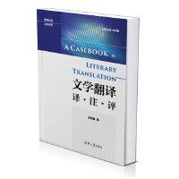 CBS-文学翻译 译・注・评(翻译名师讲评系列) 清华大学出版社 9787302460305