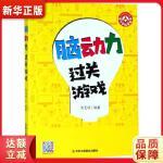 脑动力过关游戏 刘玉成 9787515824253 中华工商联合出版社 新华书店 品质保障