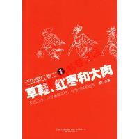 【旧书9成新】三国事件簿之1:草鞋、红枣和大肉那少万卷出版公司9787547001295