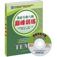 英语专业八级――巅峰训练(书+MP3)   北京环球时代学校英语专业八级考试点睛丛书