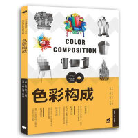 """中国高等院校""""十三五""""艺术设计系列规划教材-色彩构成"""