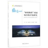 """""""林果飘香""""田园综合体开发研究"""