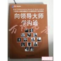 【旧书二手书9品】向领导大师学沟通:14位名人亲授沟通技巧12大要领与80个成功秘诀 /(美)约翰・巴尔多尼(John