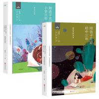陪孩子走过小学六年+陪孩子走过初中三年 刘称莲作品2册 陪伴系列图书 陪伴教育 家庭守则