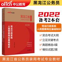 中公教育2020黑龙江省公务员录用考试:司法行政系统人民警察岗位基础知识(教材+历年真题全真模拟)2本套