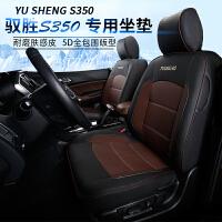 适用于江铃驭胜S350坐垫全包皮质座套环保四季通用专用座垫改装