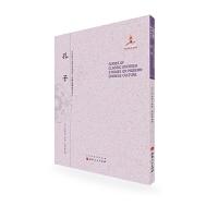 孔子 近代海外汉学名著丛刊 古典文献与语言文字 国家出版基金资助项目
