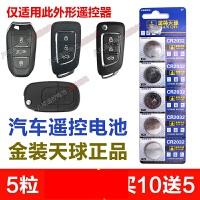 CR2032东风风神AX7 AX5 AX4 AX3汽车智能钥匙遥控器纽扣电池