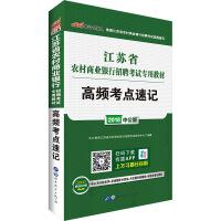 中公2018江苏省农村商业银行招聘考试专用教材高频考点速记