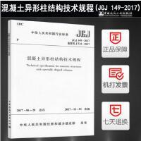 【官方正版】JGJ 149-2017 混凝土异形柱结构技术规程 代替JGJ149-2006