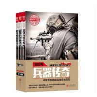 图说天下学生版 兵器传奇 世界武器陆海空大阅兵(共3册)武器知识介绍 百科全书