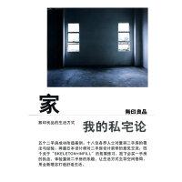 家:我的私宅论 (日)无印良品 广西师范大学出版社