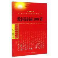 爱国诗词100首/中华少年信仰教育读本9787519208653