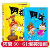 阿衰漫画60-61全共2册书猫小乐小学生爆笑校园漫画