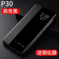 华为p30手机壳p20pro保护套P30pro智能皮套翻盖式P20保护壳全包防摔P10手机套p10p