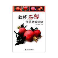 【二手书9成新】软籽石榴优质高效栽培冯玉增9787508242903金盾出版社