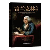 富兰克林自传(权威珍藏版)(两百年畅销不衰的励志奇书,个人奋斗实现美国梦的典范!华盛顿与卡耐基推崇的成功楷模,改变无数