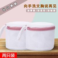 洗衣袋加厚清洗细网泡沫顶部防变形洗衣机文胸内衣护洗袋